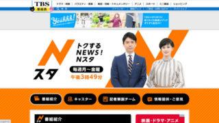 TBS Nスタ