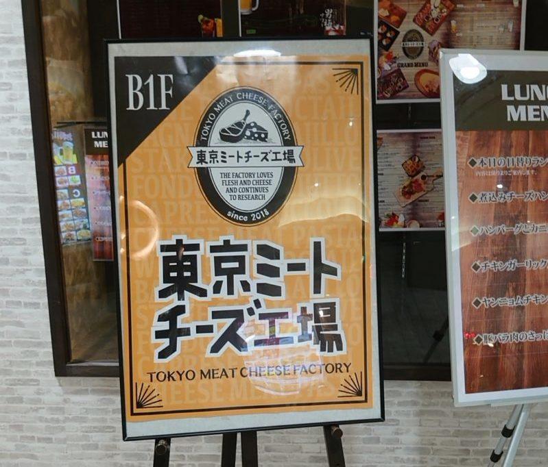 東京ミートチーズ工場