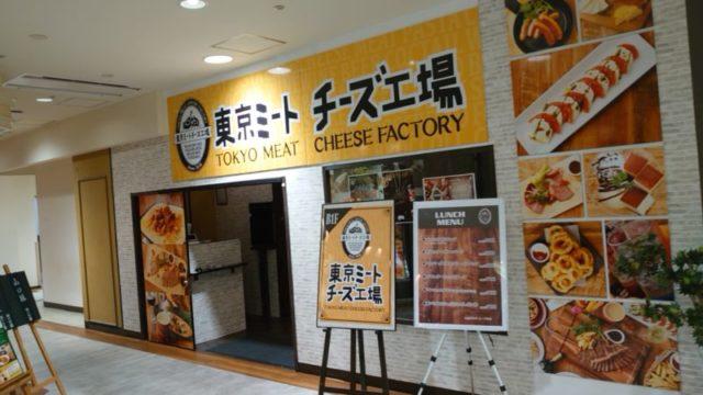 東京ミートチーズ工房