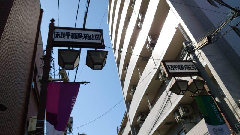 志茂の商店街