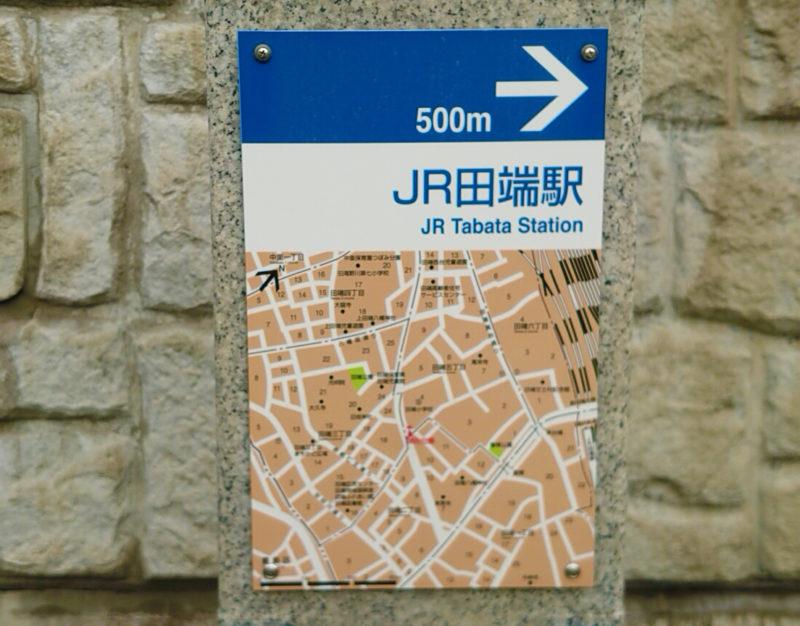 田端駅への地図