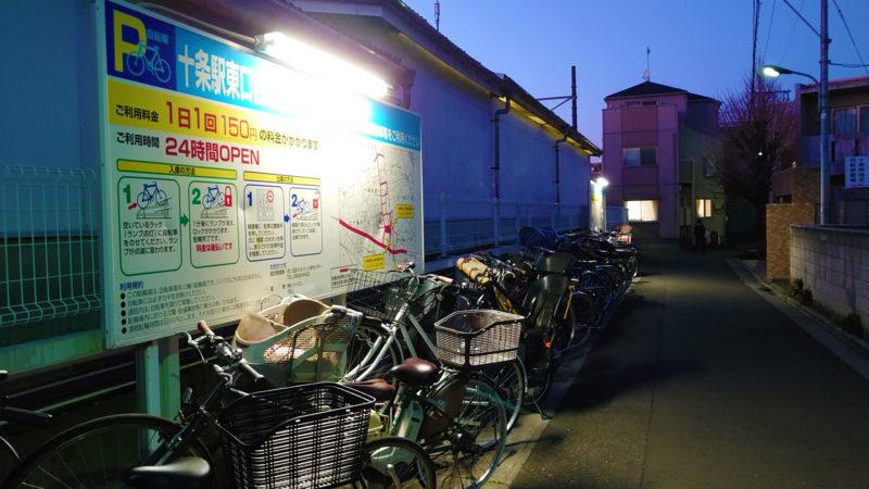十条駅の自転車置き場