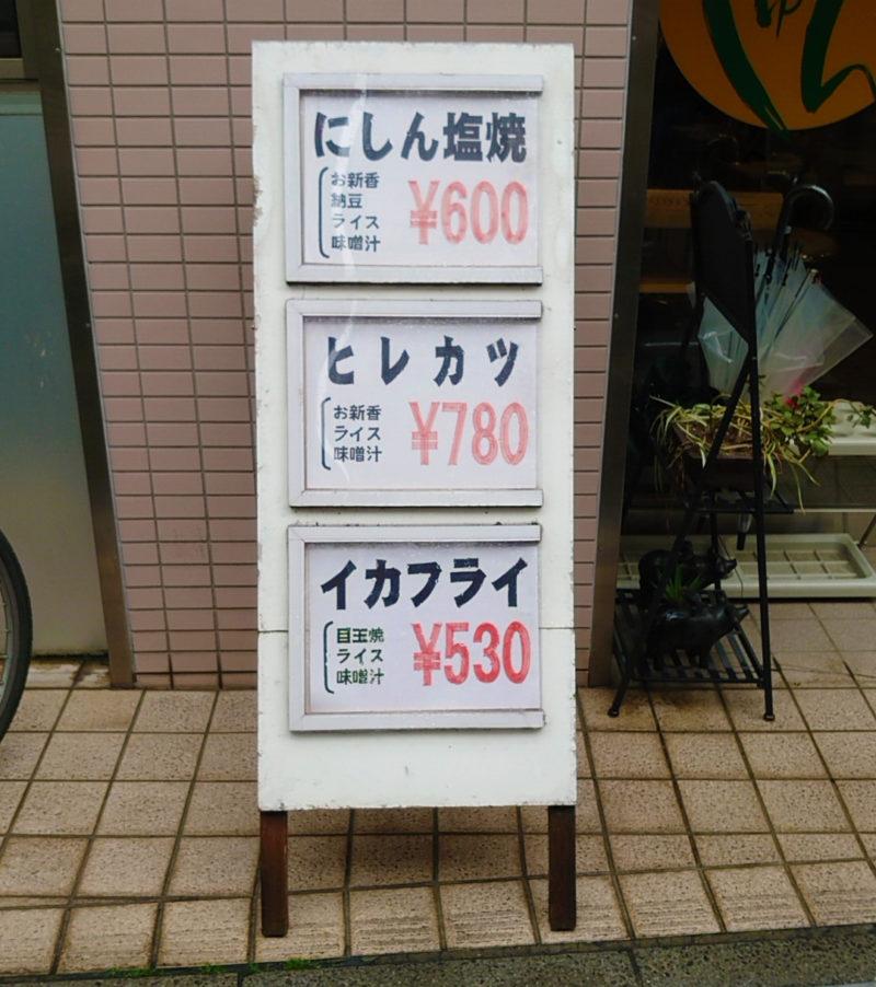 和洋食とんかつの店じゅん メニュー
