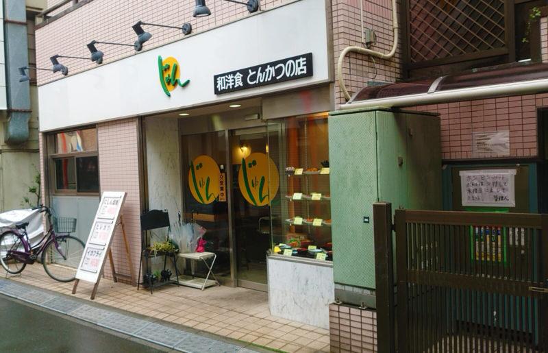 和洋食とんかつの店じゅん