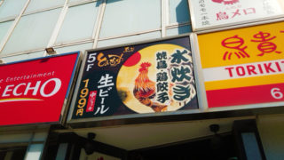 とりいちず赤羽東口駅前店