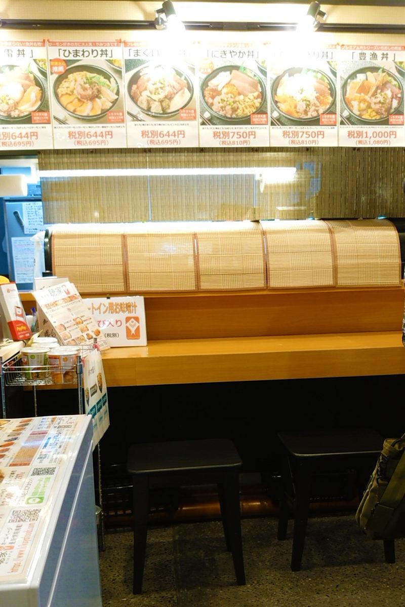 東十条の魚丼屋 聴家