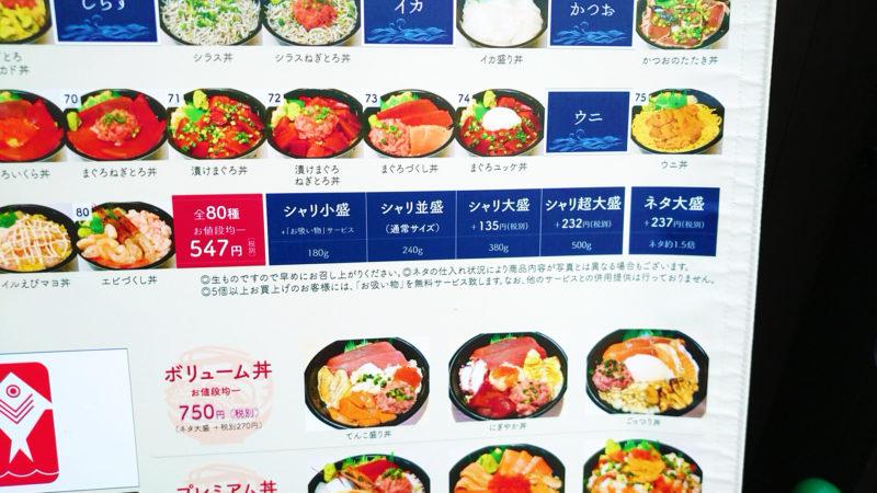 東十条の魚丼屋 聴家メニュー