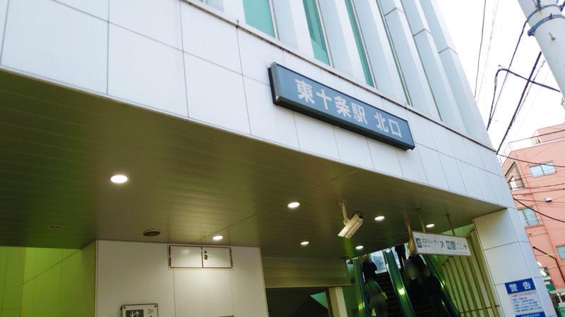 JR東十条駅北口