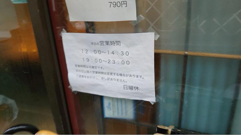 東京つなふじ 営業時間