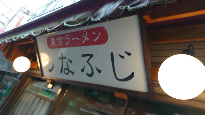 東京ラーメン つなふじ