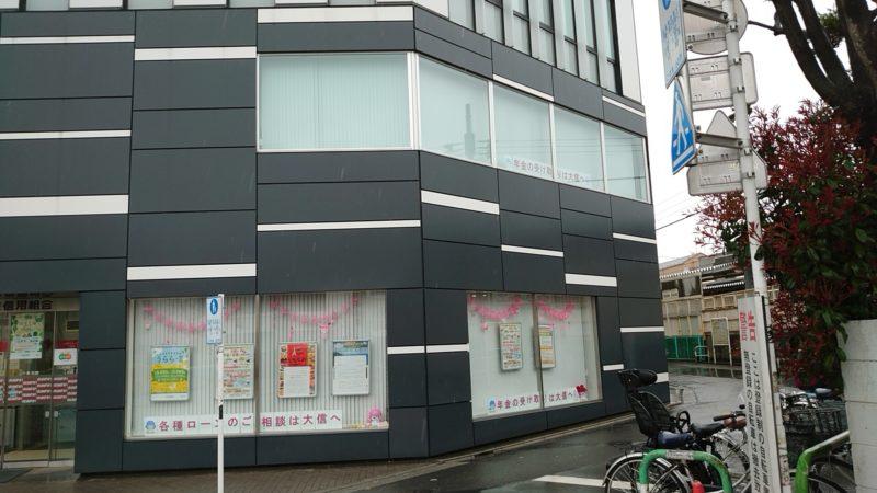 大東京信用組合 十条支店