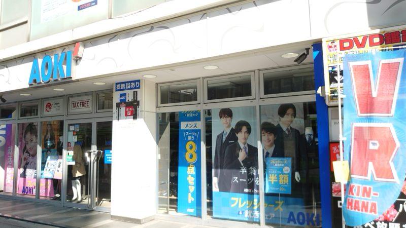 AOKI 赤羽東口店