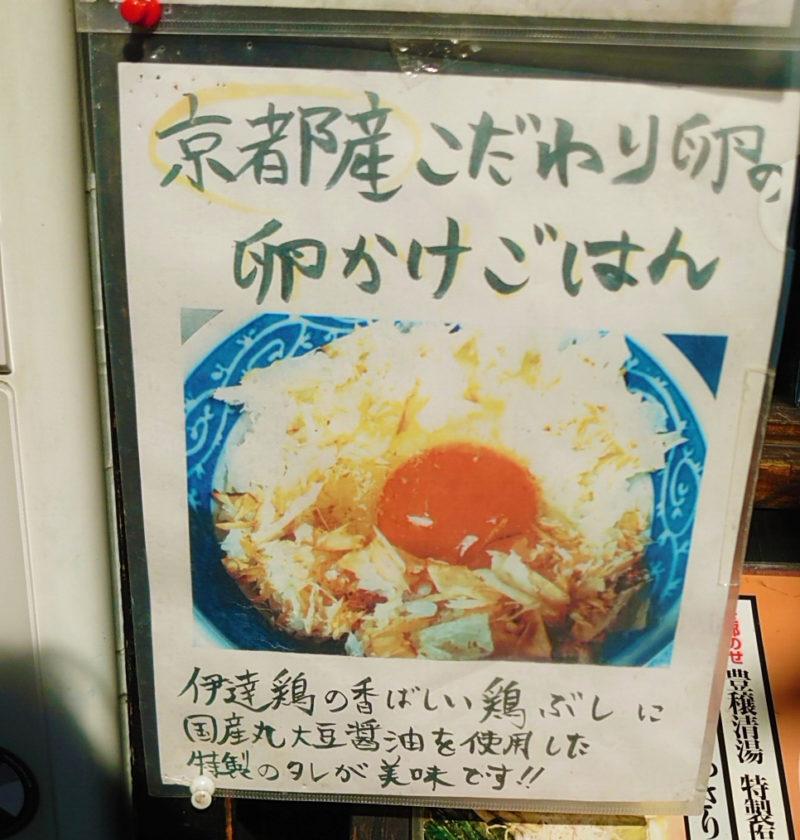 京都産こだわり卵の卵かけごはん