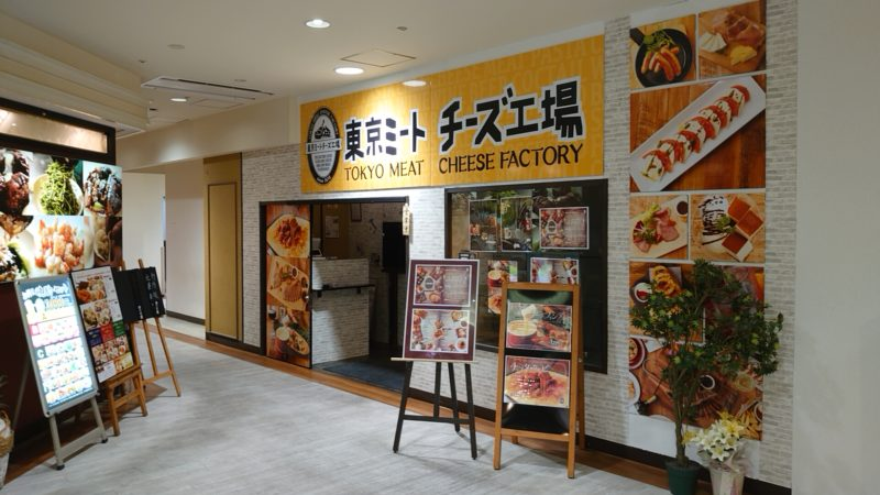 東京チーズ工場