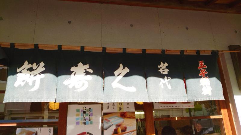 王子 石鍋商店