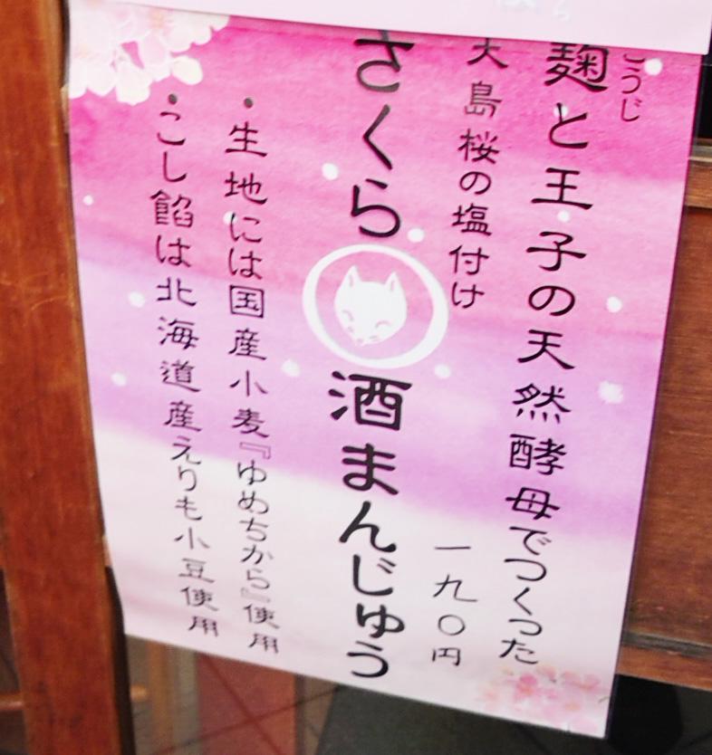 王子 石鍋商店のさくら酒まんじゅう