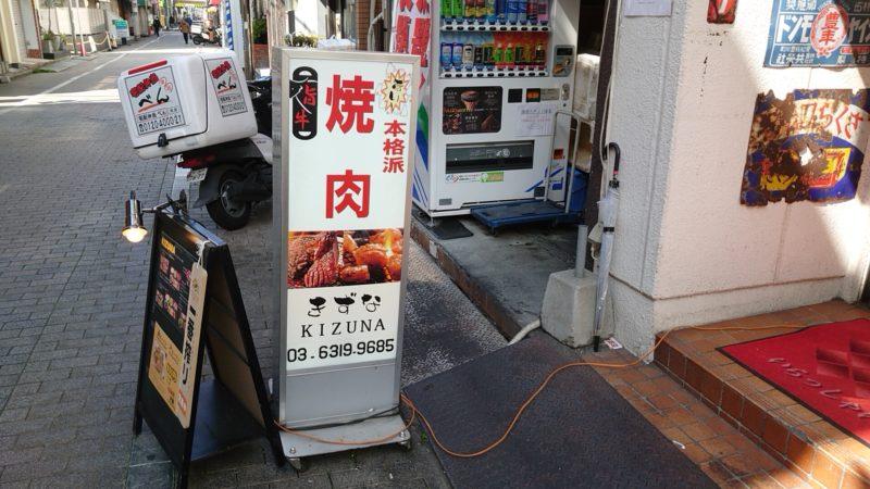 東十条 きずな(KIZUNA)への行き方