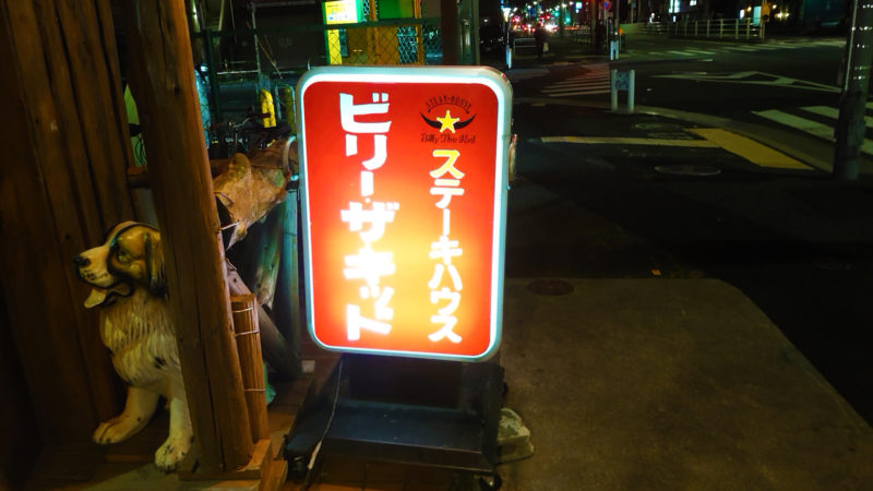 JR赤羽駅からのビリーザキッドへの行き方