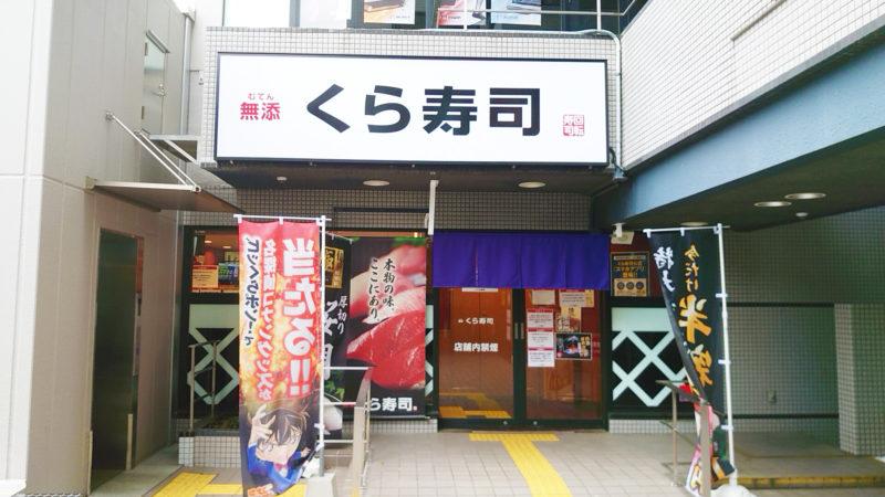 くら寿司 十条店