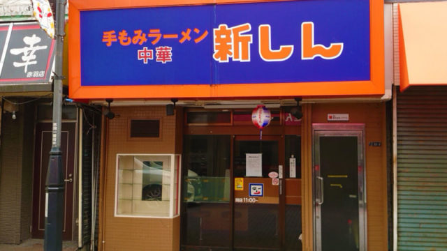 新しん赤羽店