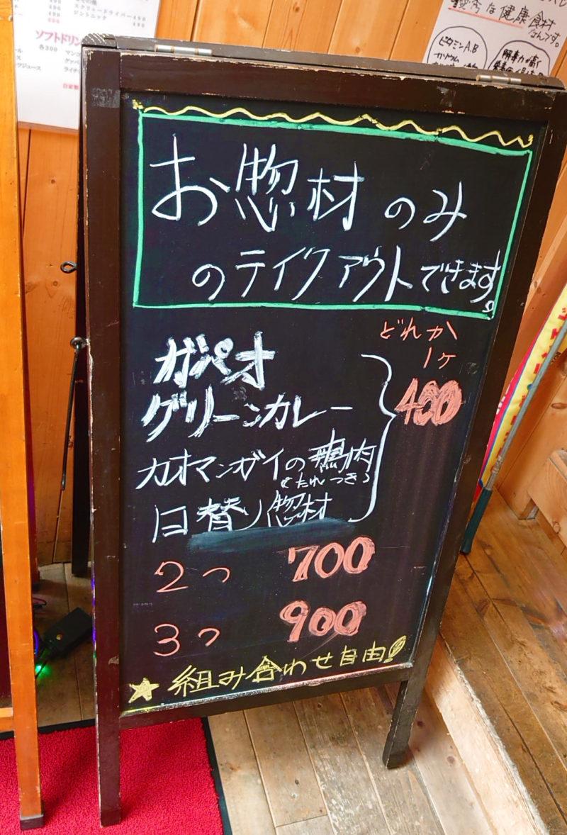 赤羽タイかぶれ食堂 テイクアウトメニュー
