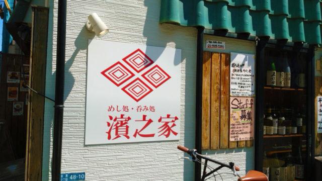 赤羽 濱之家