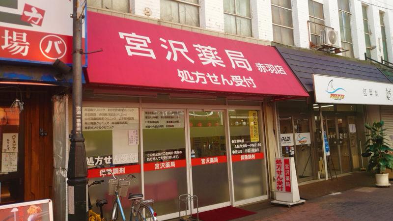 赤羽一番街 宮沢薬局