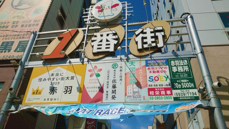 赤羽一番街 らぁ麺 はやし田への行き方