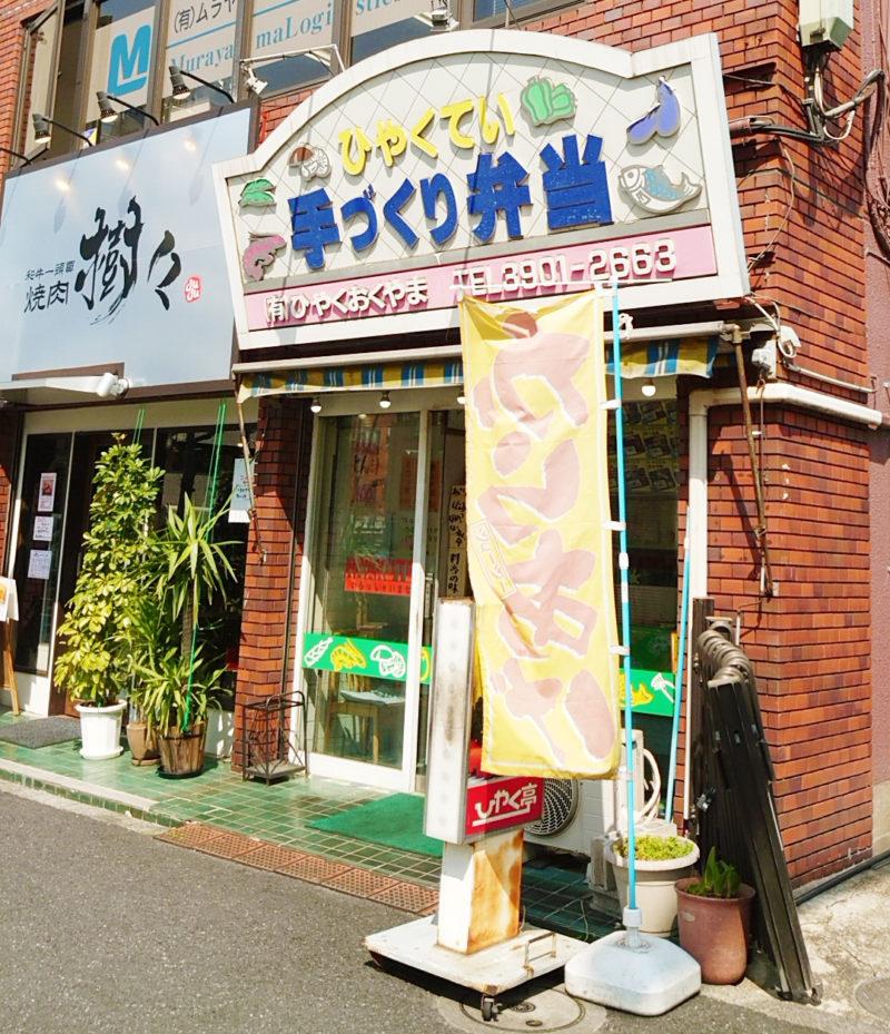 ひやく亭 赤羽東口店