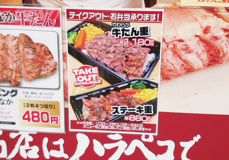 いきなりステーキ王子店 テイクアウトメニュー