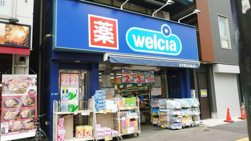 ウエルシア王子駅前店