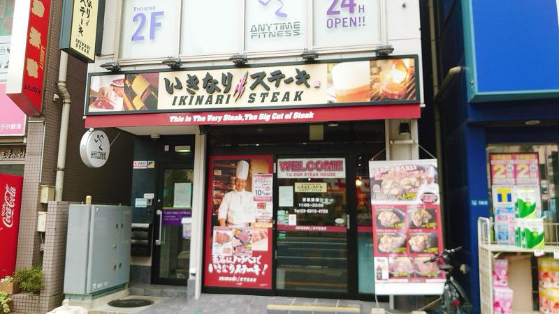 いきなりステーキ王子店