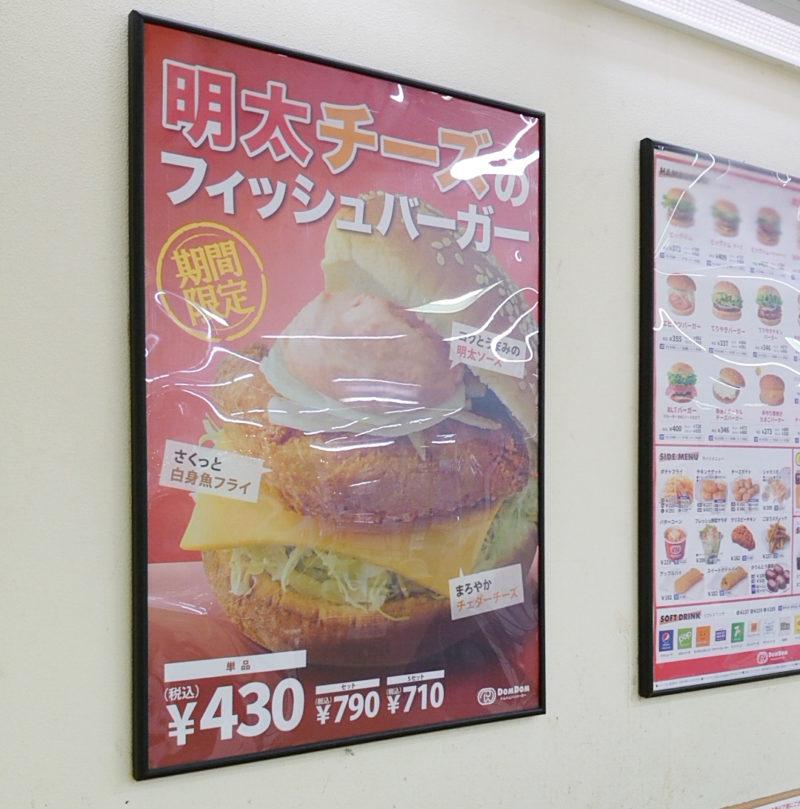ドムドムハンバーガー 明太チーズフィッシュバーガー