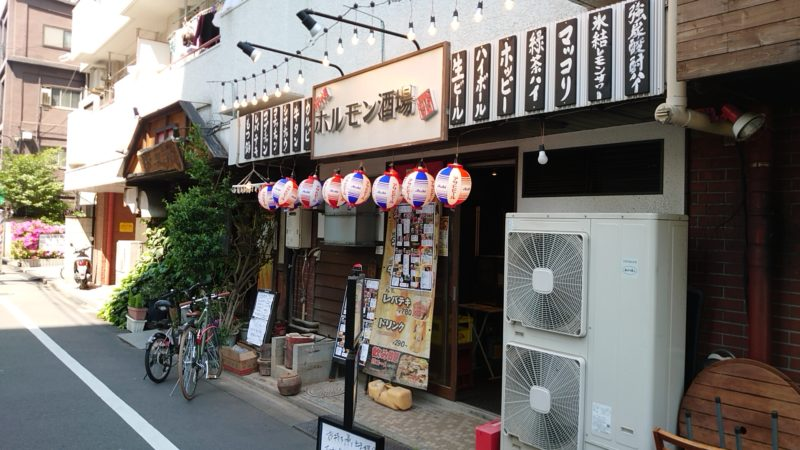 元祖ホルモン酒場 赤羽店