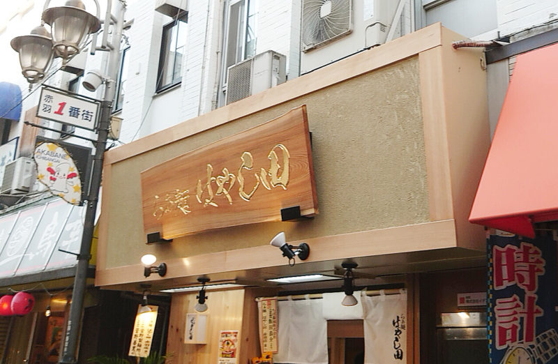 らぁ麺 はやし田