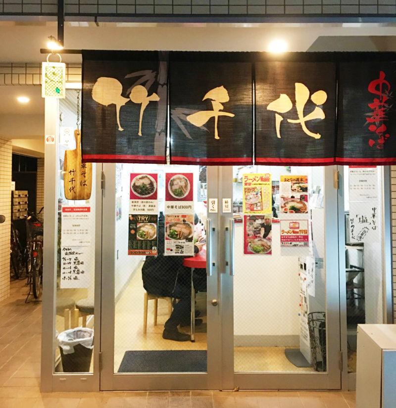 中華蕎麦 竹千代