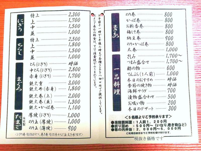 竹寿司メニュー