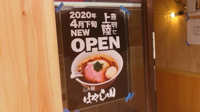 赤羽一番街 らぁ麺 はやし田