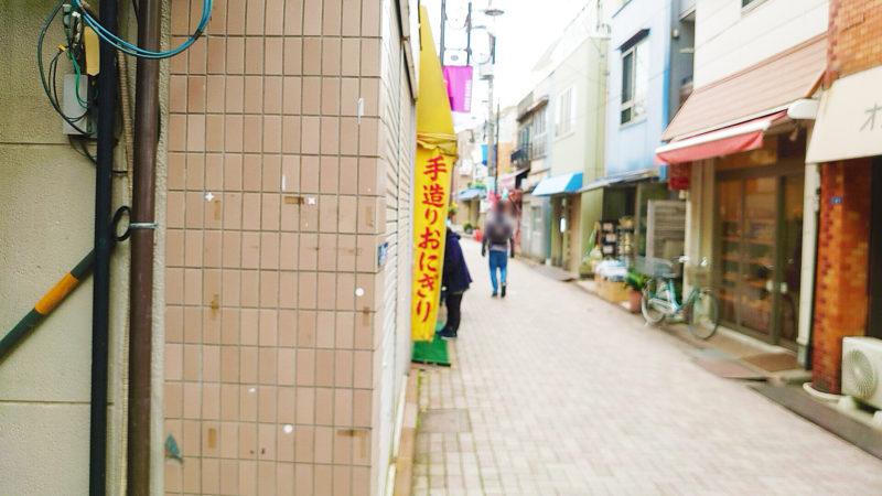 十条 蒲田屋への行き方