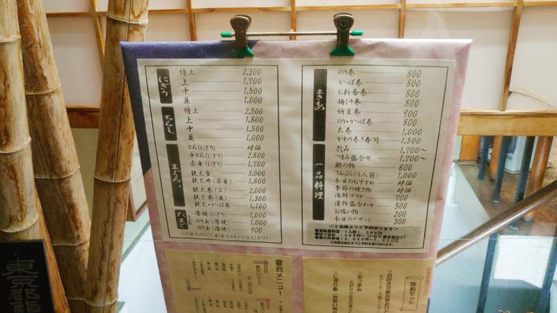 十条 竹寿司 メニュー