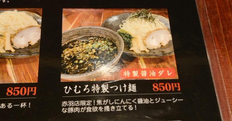 赤羽 特製つけ麺