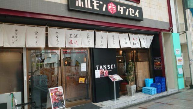 ホルモン十条タンセイ