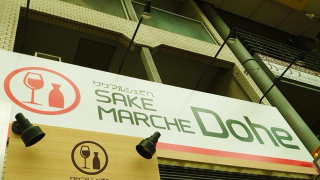 SAKE MARCHE Dohe(サケマルシェ どへ)