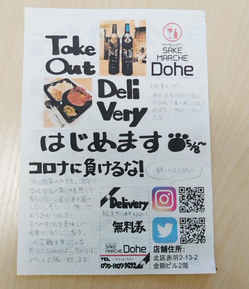 SAKE MARCHE Dohe(サケマルシェ どへ) テイクアウトメニュー