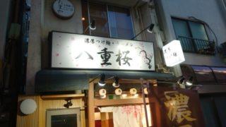濃厚つけ麺・ラーメン 八重桜