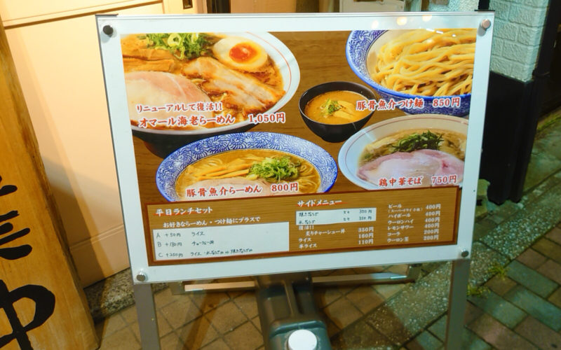 濃厚つけ麺・ラーメン 八重桜メニュー
