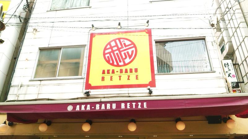 赤バル レッツェ 赤羽店