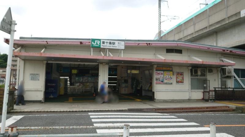 JR東十条駅 南口
