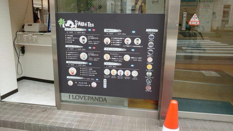 北赤羽 パンダティー(PANDA TEA)