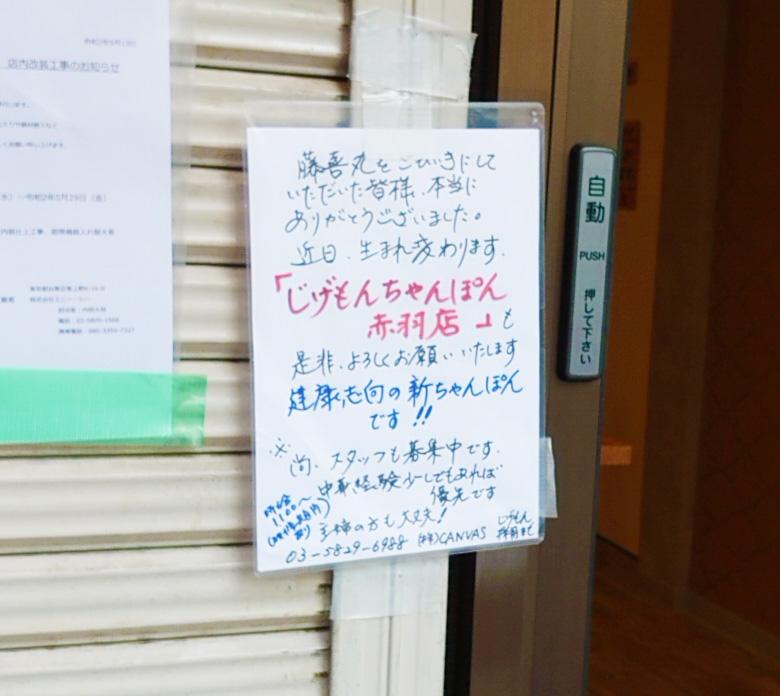 藤喜丸の閉店案内